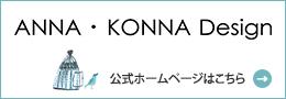ANNA・KONNA Designへのリンク